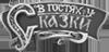 v_gostyah_u_skazki