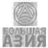 bolshaya_aziya